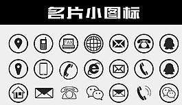 電話小圖標圖片