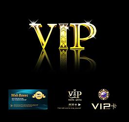 貴賓卡vip卡字體圖片
