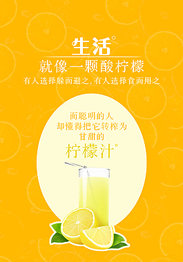柠檬海报  柠檬文艺海报  文艺素材