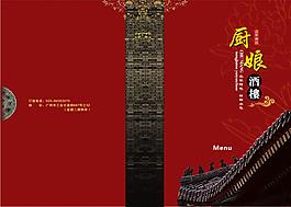 厨娘酒楼中国风菜谱矢量图