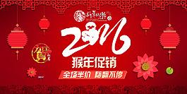 2016新年快樂海報促銷