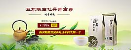 茶活動促銷