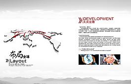 企業文化背景海報