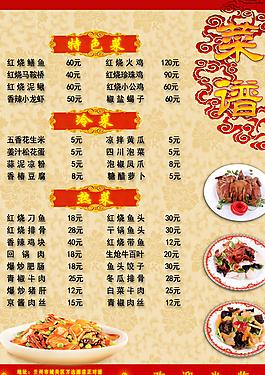 中国风中餐菜谱PSD素材