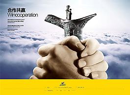 合作共贏企業文化海報設計模板psd
