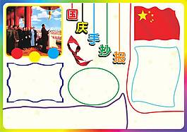 國慶手抄報模板