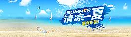 沙灘藍色背景