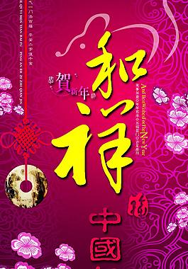 祥和中國年春節