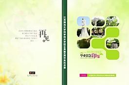 纪念册封面模板下载 纪念册封面图片