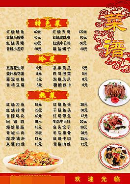 中国风中餐菜谱