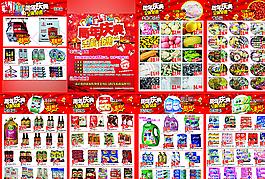 超市DM单模板16K8P图片