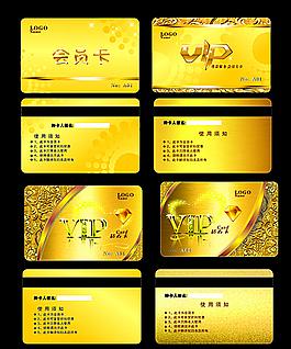 高檔VIP會員卡圖片