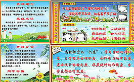 校园展板图片