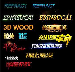 多種超炫酷字體樣式字體效果PSD