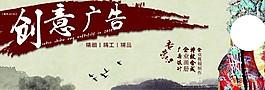 古風海報設計