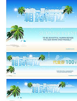 海邊活動宣傳素材優惠券圖片