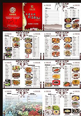 菜譜菜單 美食酒店圖片