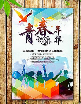 青春海報圖片