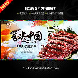 美食 设计中国图片