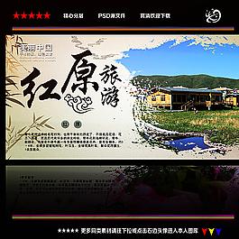紅原旅游圖片