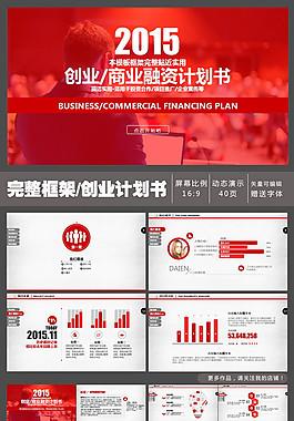 红色风创业计划书ppt模板下载