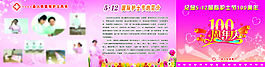 纪念5.12国际护士节100周年