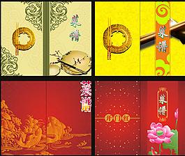 中国风菜谱封面