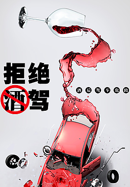 禁止酒駕公益廣告