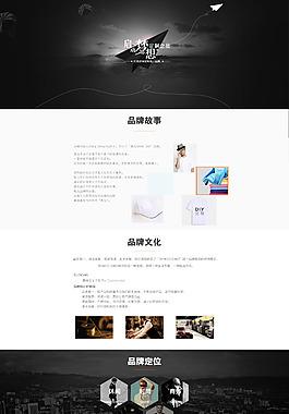 天貓服裝品牌故事品牌文化二級頁面首頁海報