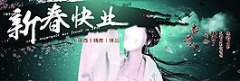 新春古風海報