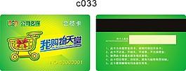 超市會員卡購物會員卡綠色會員卡