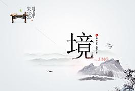中国风图片水墨梅花 水墨江南