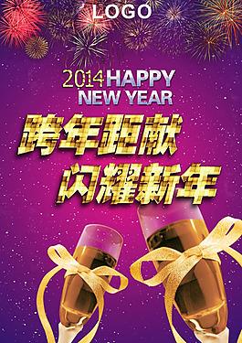 新年促銷廣告新年促銷廣告