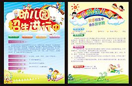 幼兒園宣傳單