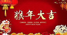 新年晚會背景模版圖片