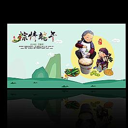 端午節banner圖片