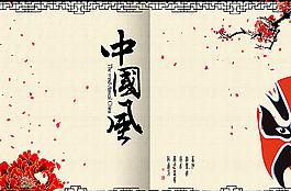 中国风 布纹底图片