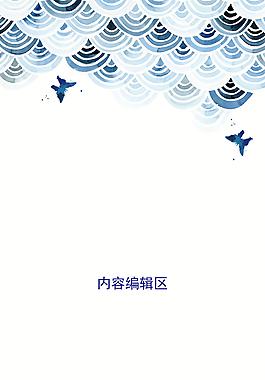 中国风展架设计模板
