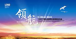 藍色科技商務企業會議展板背景