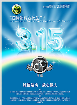 315消費者權益日海報設計圖片