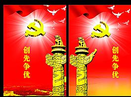 黨建展板  標語圖片