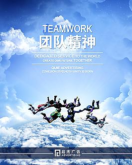 團隊精神企業文化宣傳展板PSD素材