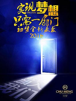 夢想  加盟  2016