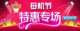 電商特惠banner