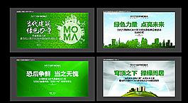 綠色房地產背景圖片