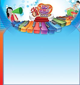 超市宣传广告图片
