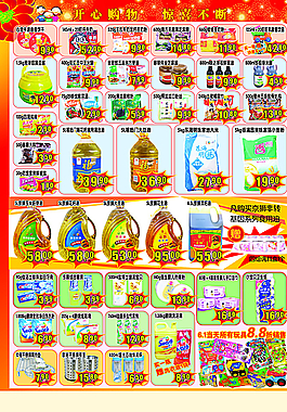 超市海报 DM单页  宣传单图片