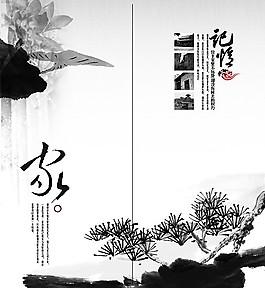 水墨淡雅折頁