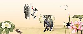 古風清明節banner