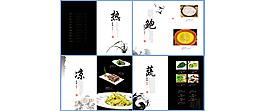 中国风水墨菜谱